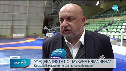 Спортни новини (12.04.2021 - обедна емисия)