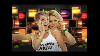 Джина Стоева 2012 - Добре дошъл в клуба (official Song)