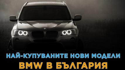 BMW-та, по които българинът полудя през 2019