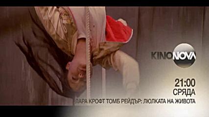 """""""Лара Крофт Томб Рейдър: Люлката на живота"""" на 18 ноември, сряда от 21.00 ч. по KINO NOVA"""