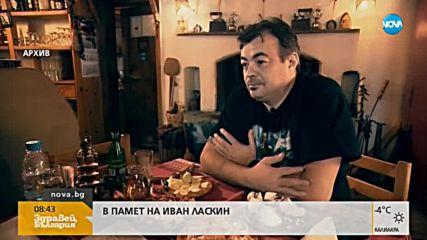 В памет на Иван Ласкин