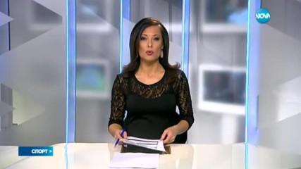 Спортни новини (21.10.2016 - късна)