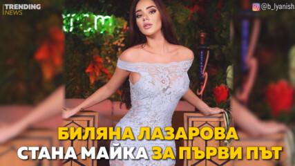 Биляна Лазарова стана майка за първи път