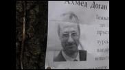 Гавра с Ахмет Доган