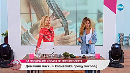 Зейнеб показва методи за подхранване на косата през пролетта - На кафе (20.03.2019)