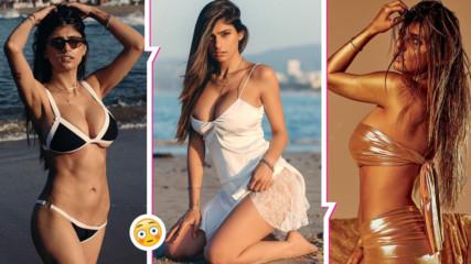 Миа Калифа е по-секси отвсякога! Вижте какво направиха с нея спортът и диетата