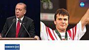 Ердоган с обръщение в подкрепа на Наим Сюлейманоглу