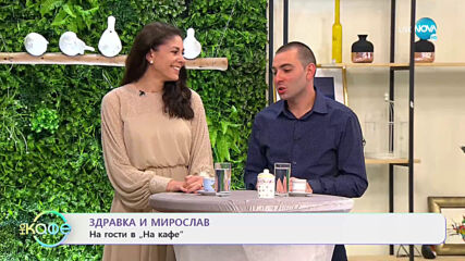 """Здравка и Мирослав поредната двойка, която отпадна от """"Един за друг"""" - """"На кафе"""" (16.04.2021)"""