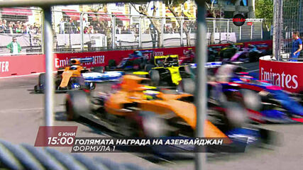 Формула 1: Състезание за Голямата награда на Азербайджан на 6 юни, неделя от 15.00 ч. по DIEMA SPORT