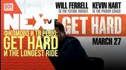 NEXTTV 031: Филми: Get Hard и The Longest Ride Превю