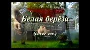 Белая берёза (cover)