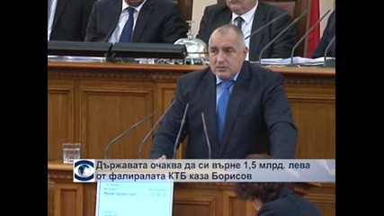 Държавата очаква да си върне 1.5 млрд. лева от фалиралата КТБ, каза Борисов