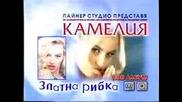 Камелия - Златна Рибка - Реклама На Албума