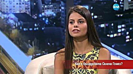 Коя е българската Селена Гомес?