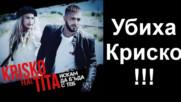 Мои и чужди коментари към песента на Криско и Тита - Искам да бъда с теб