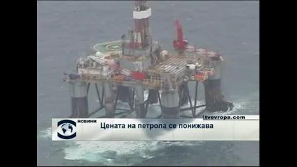 Втори ден цените на петрола поевтиняват