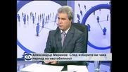 Александър Маринов: След изборите ни чака период на нестабилност