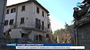 След земетресението Италия иска промяна в правилата на ЕС