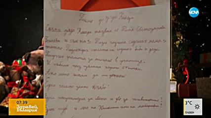 Какво си пожелават децата в писмата си до Дядо Коледа?