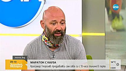 МАРАТОН С КАУЗА: Българин ще тича 55 часа без почивка