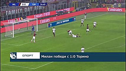 Милан победи с 1:0 Торино