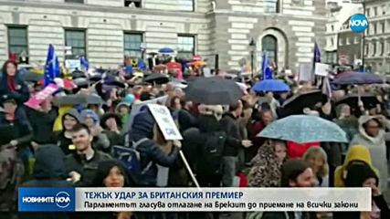 Британският парламент гласува забавяне на решението за Brexit (ВИДЕО+СНИМКИ)
