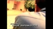 Любов е , струва ми се - Париос, Вартакупис / Erotas einai tharro - G. Parios / Varthakoupis