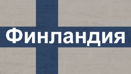 Интересни факти за Финландия