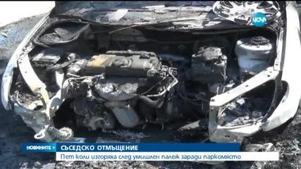Пет коли изгоряха след умишлен палеж заради паркомясто