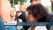 Караянчева: От четвъртък шестимата депутати напуснали ПГ на БСП ще станат независими