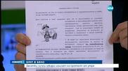 Новините на Нова (27.03.2016 - централна)