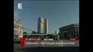"""Румъния иска разговори за """"спорна зона"""" в Черно море!"""