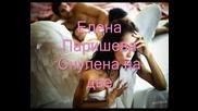 *new*елена Паришева - Счупена На Две *new*