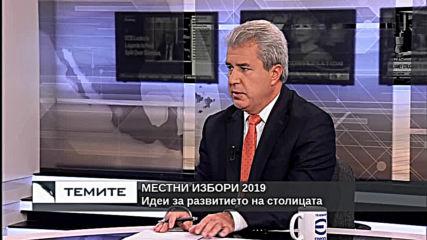 Местни избори 2019 - София и идеите за район
