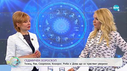 """Седмичен хороскоп - """"На кафе"""" (25.05.2020)"""