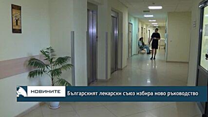 Българският лекарски съюз избира ново ръководство