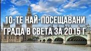 10-те най-посещавани града в света за 2015 г.
