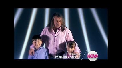 """"""" Големите надежди """" претърсва България за деца таланти"""