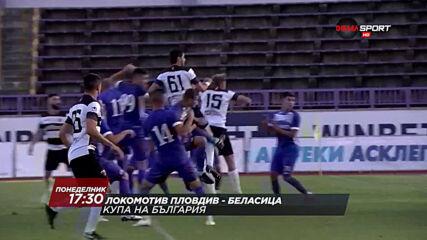 Локомотив Пловдив - Беласица на 1 март, понеделник от 17.30 ч. по DIEMA SPORT
