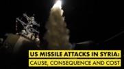 Три факта за американските атаки в Сирия
