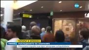 Брюксел - ден трети след атентатите