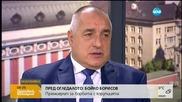 Борисов: Не само метлата ще играе, но и с парцала ще забършем