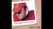 Stamatis Gonidis - Mazepse me ( Добро качество на звука )