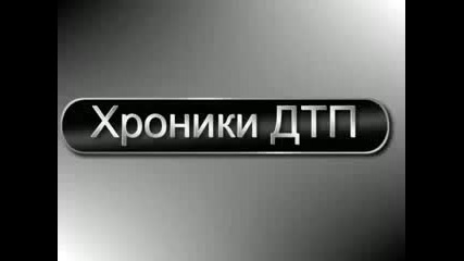Най-бруталните катастрофи в Русия