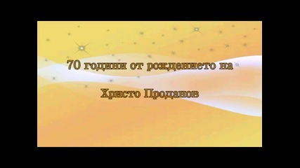 Рисунки от конкурса - 70 години от рождението на Христо Проданов