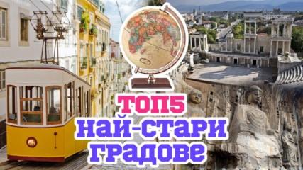 Топ 5 най-стари градове