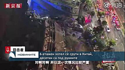 6-етажен хотел се срути в Китай, десетки са под руините