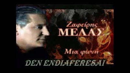 Zafiris Melas Den Endiaferesai