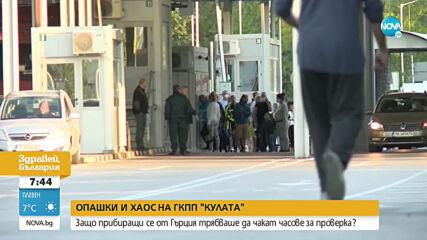 """Защо прибиращи се от Гърция трябваше да чакат часове на """"Кулата""""?"""