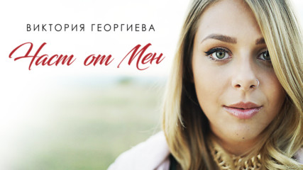 Виктория Георгиева - Част от мен (official video)